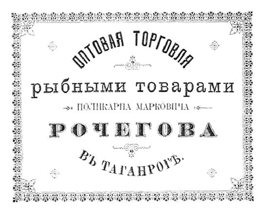 Старое кладбище Таганрога: Реклама в справочнике за 1899 год
