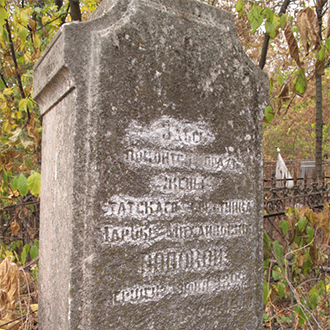Старое кладбище Таганрога. Жена и сын ст. сов. И.К. Попова