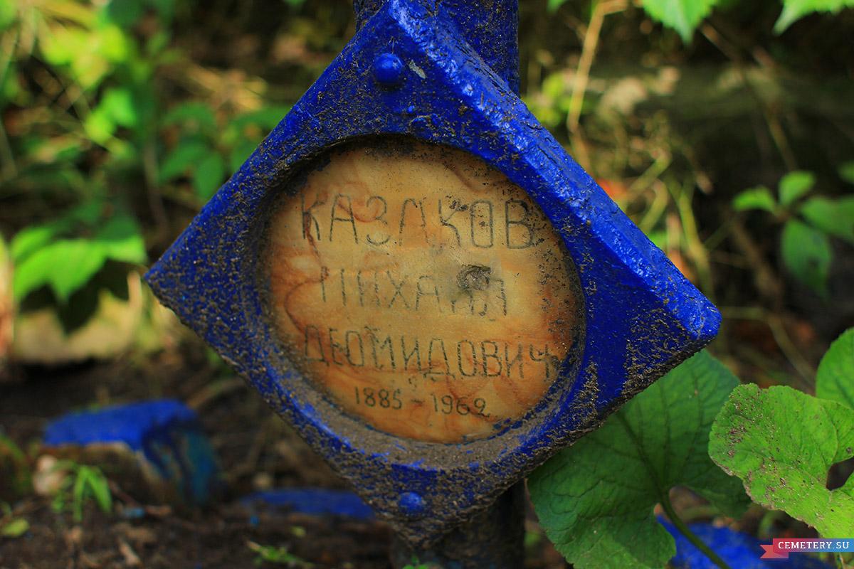 Старое кладбище Таганрога. Казаков М. Д.
