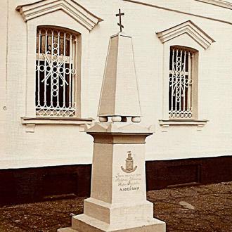 Старое кладбище Таганрога. Мария Федоровна Алфераки
