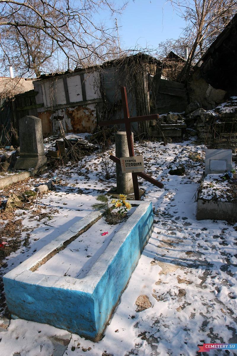 Старое кладбище Таганрога. Старец Стефаний