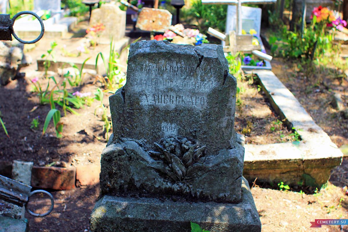Старое кладбище Таганрога. Журналист Ханевский