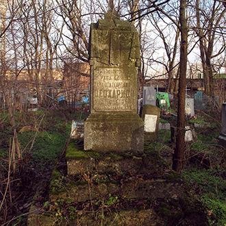 Старое кладбище Таганрога. Доктор П. Г. Феохариди