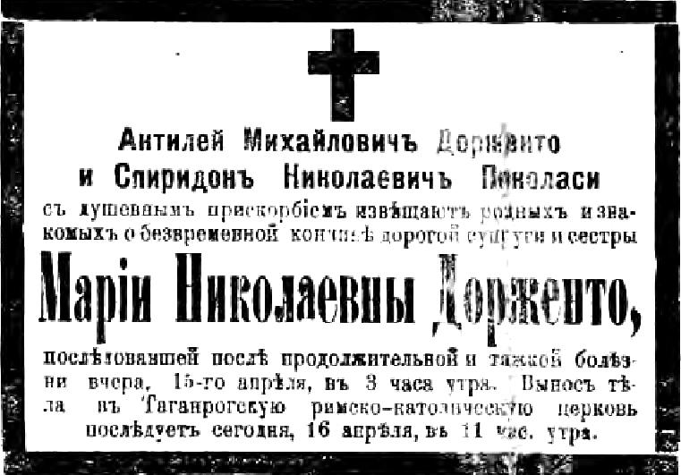 Старое кладбище Таганрога. Некролог