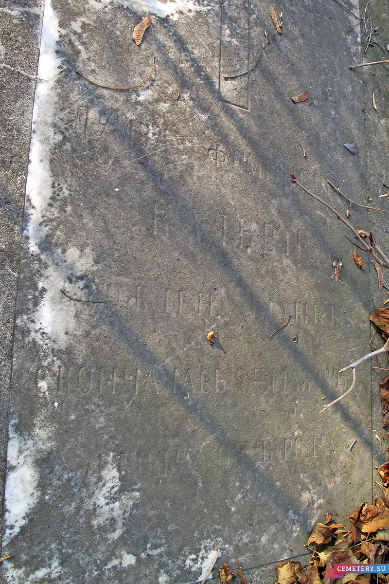 Старое кладбище Таганрога. Кальви Л. Ф.