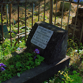 Старое кладбище Таганрога. Иловайские