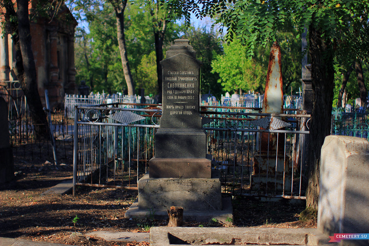 Старое кладбище Таганрога. Статский Советник Н. Т. Сивоконенко