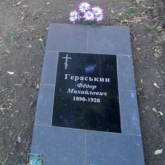 Старое кладбище Таганрога. Гераськин Ф. М.