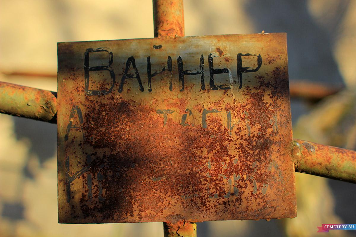 Старое кладбище Таганрога. Вайнер А. И.