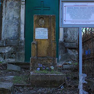 Старое кладбище Таганрога. Голденко А. А.