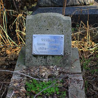 Старое кладбище Таганрога. Фесенко С. П.