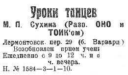 Старое кладбище Таганрога: Объявление в советской газете
