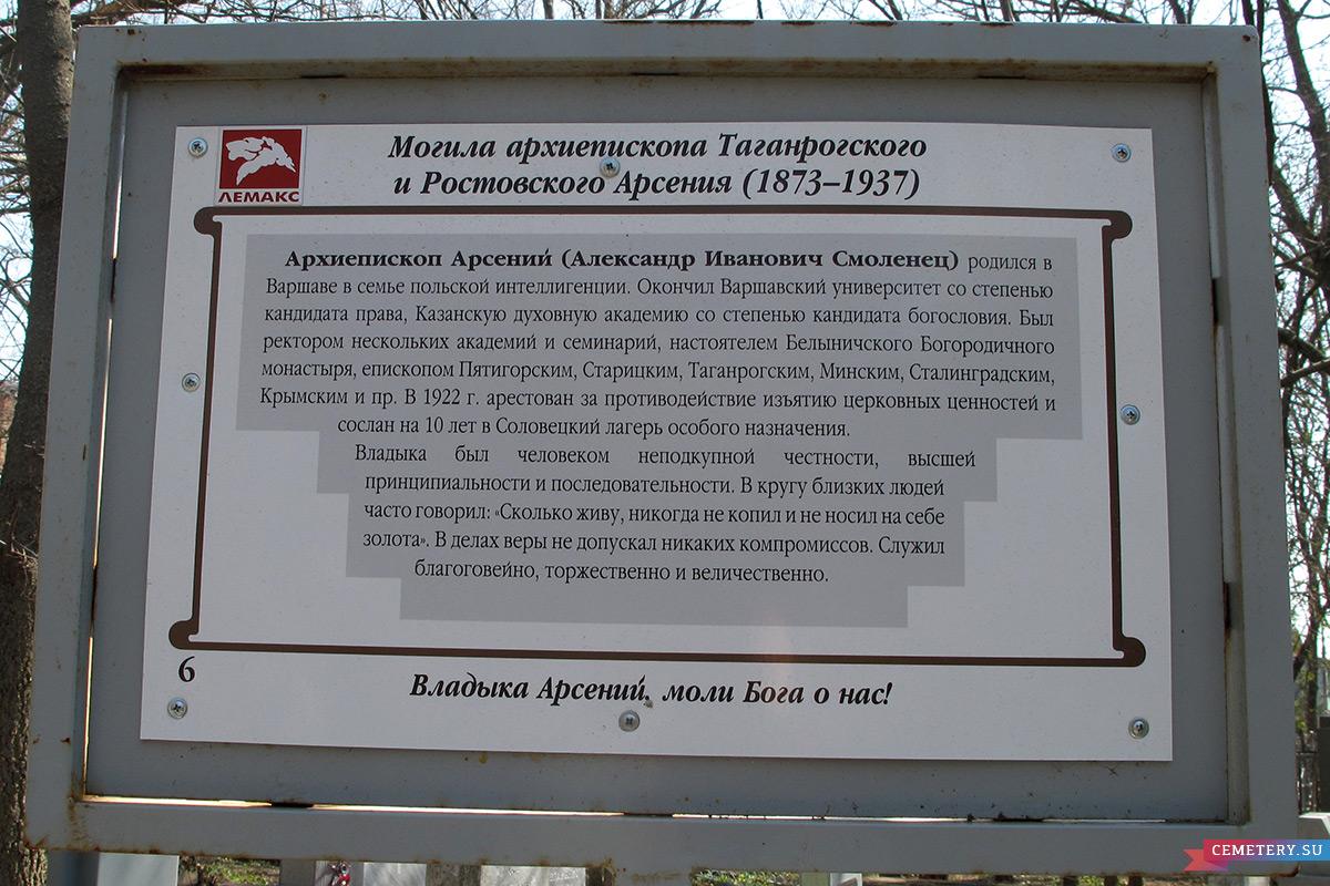 Старое кладбище Таганрога. Архиепископ Арсений (Смоленец А. И.)