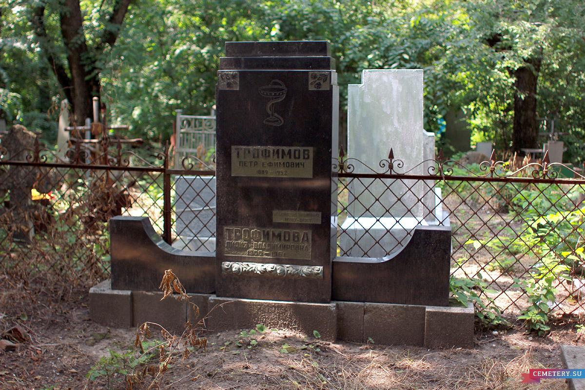 Старое кладбище Таганрога. Семья врача Трофимова