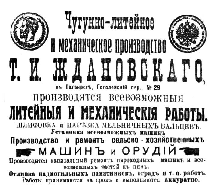 Старое кладбище Таганрога. Чугунно-литейное и механическое производство Т. И. Ждановскаго