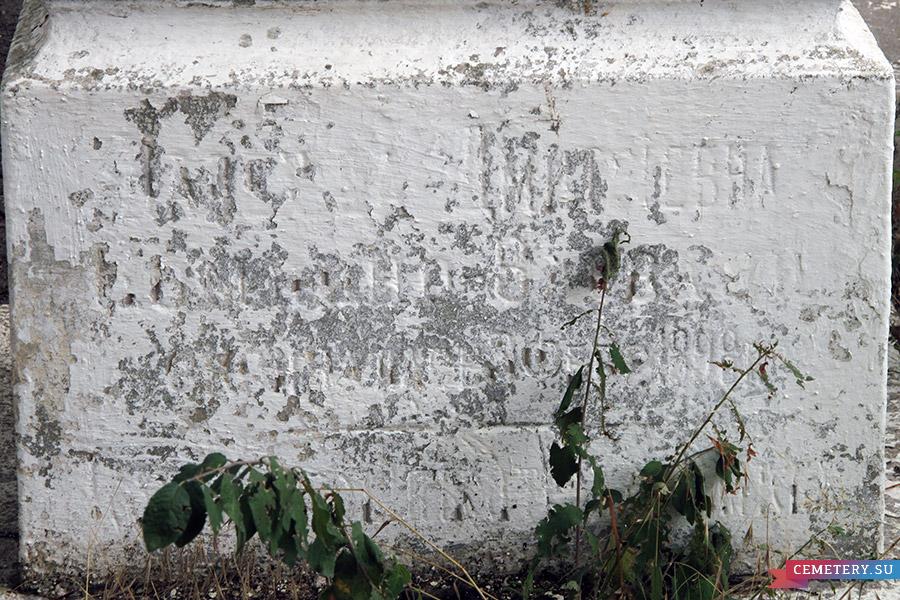 Старое кладбище Таганрога. Надежда Комнино-Варваци