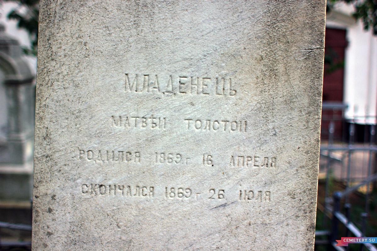 Старое кладбище Таганрога. Толстые