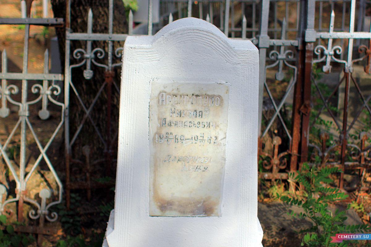 Старое кладбище Таганрога. Участок Аргиропуло