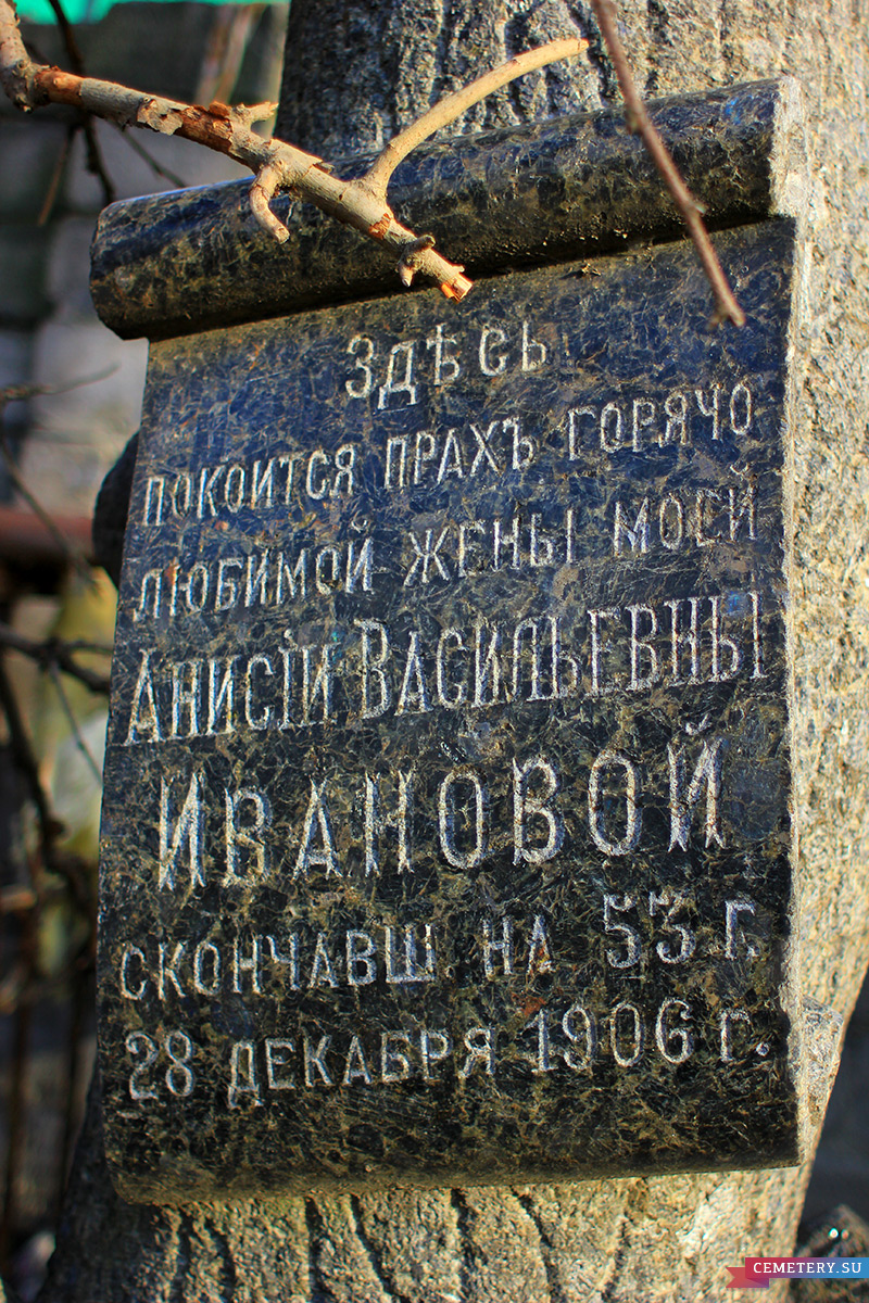 Старое кладбище Таганрога. Иванова А. В.
