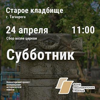 24 апреля 11:00 субботник на кладбище!