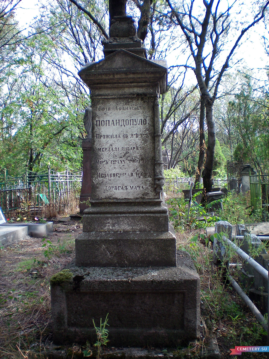 Старое кладбище Таганрога. С. А. Попандопуло