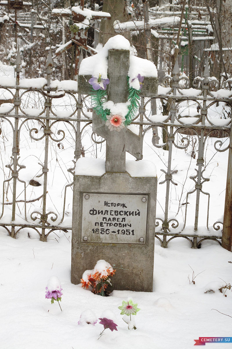 Старое кладбище Таганрога. Историк Филевский