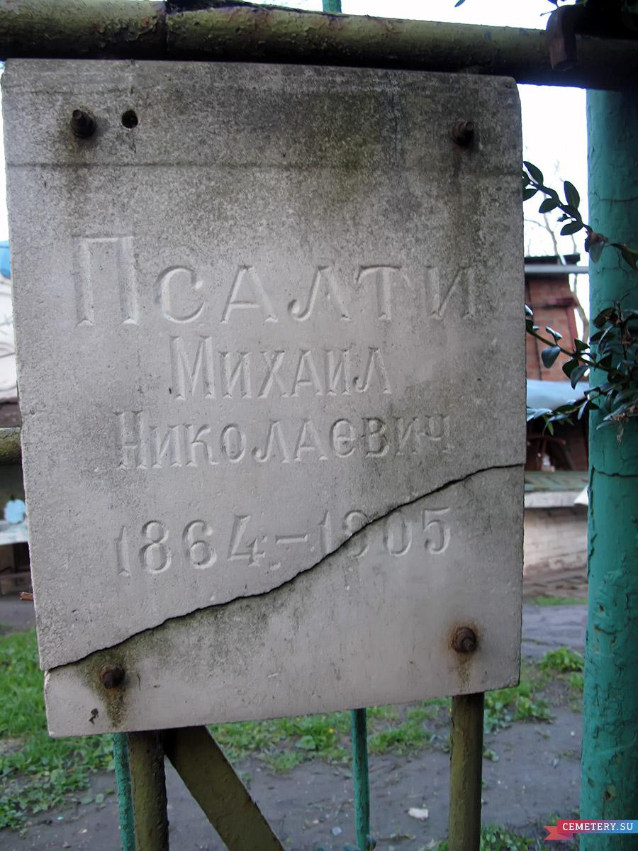 Старое кладбище Таганрога: Псалти Михаил Николаевич (1864-1905)