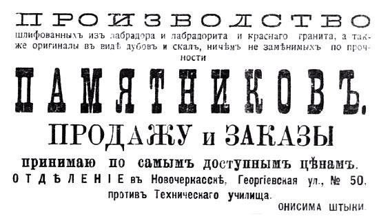 Старое кладбище Таганрога. Реклама в газете о продаже памятников Онисима Штыки
