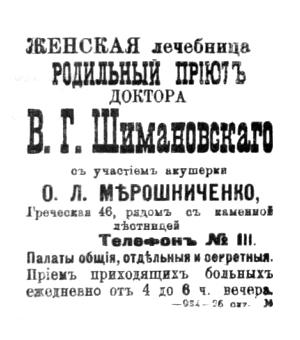 Старое кладбище Таганрога: Объявление в старой газете