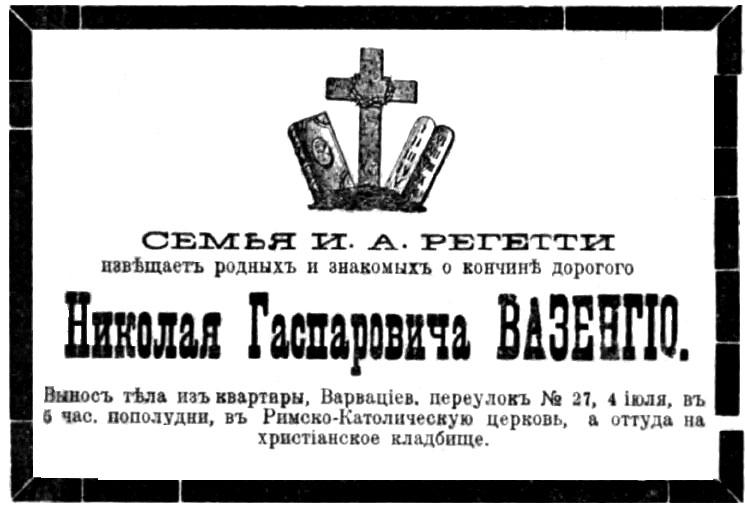 Старое кладбище Таганрога. Н. Г. Вазенгио (ум. 1915)