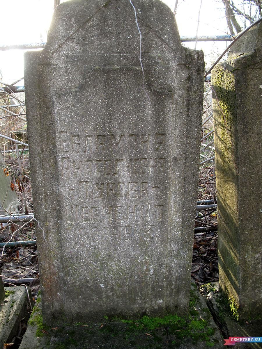 Старое кладбище Таганрога. Семья Дуровых