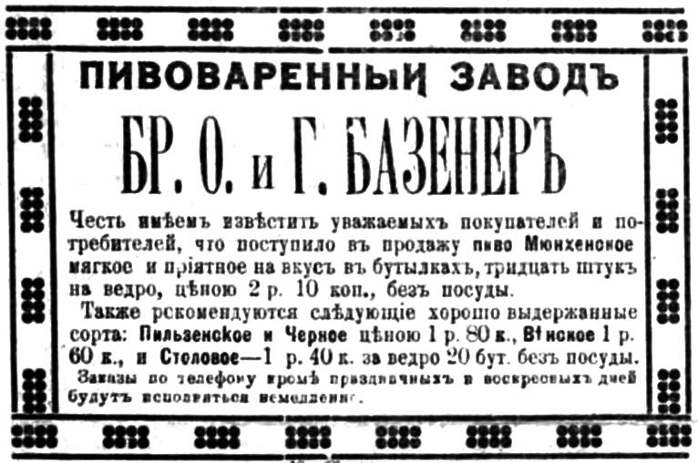 Старое кладбище Таганрога: О пивоваренном заводе семьи Базенер в газете «Таганрогский вестник» за 1909 год