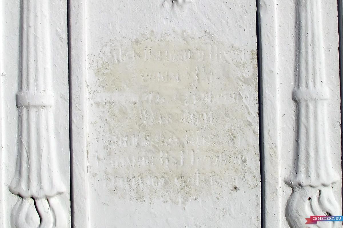 Старое кладбище Таганрога. Белое надгробие напротив внешней иконы на церкви