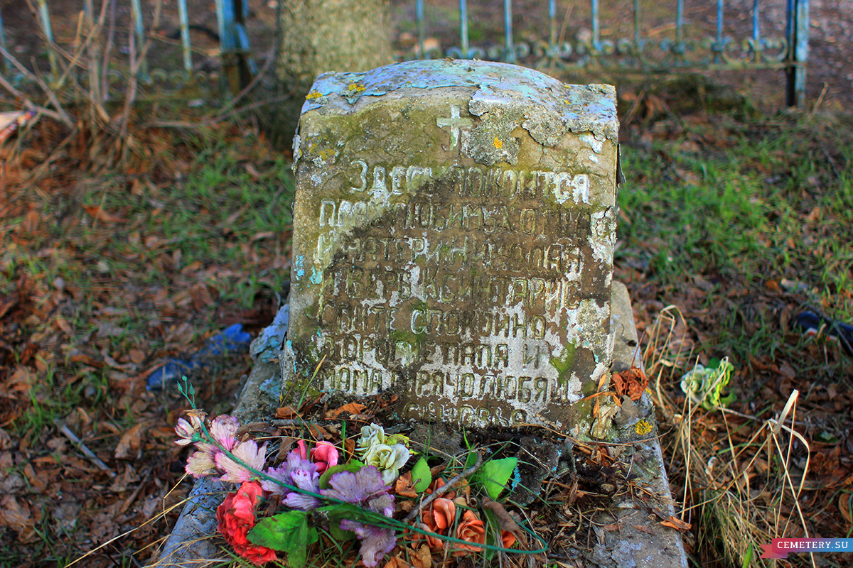 Старое кладбище Таганрога. Фамильный участок Лукиных-Ксинтарис