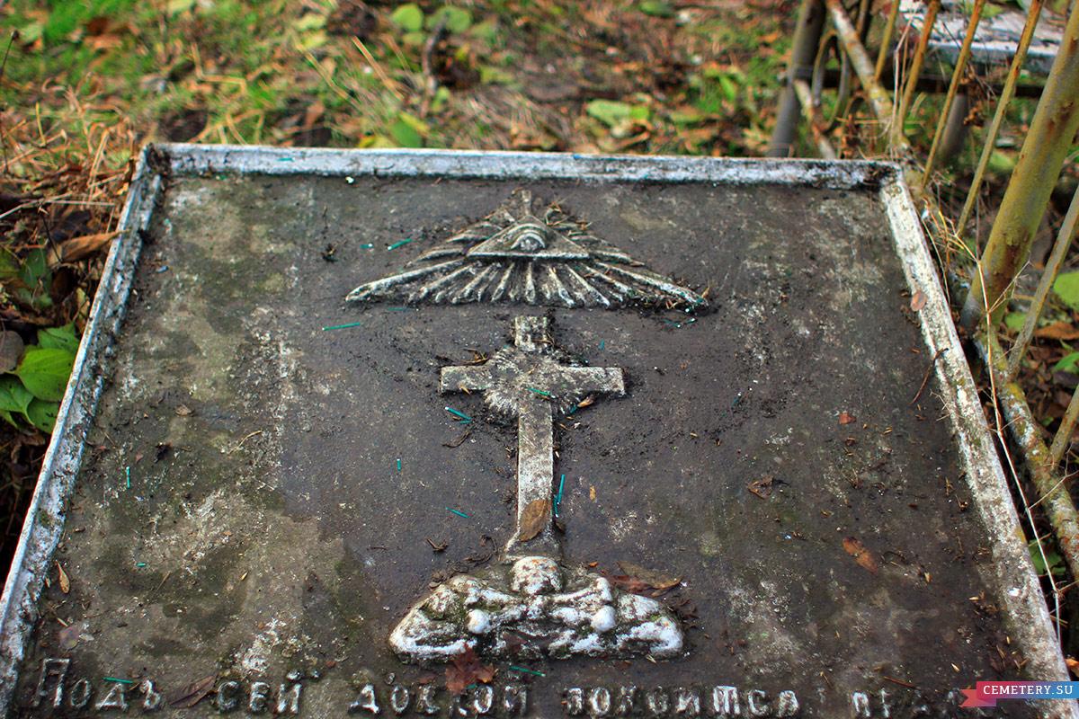 Старое кладбище Таганрога. Крыжевич В. О.