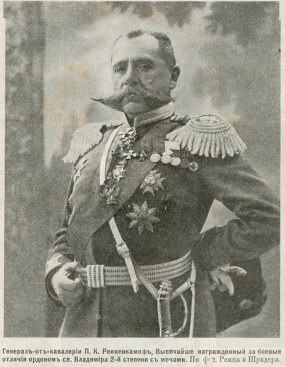 Старое кладбище Таганрога: Ренненкампф Павел Карлович в 1914 году