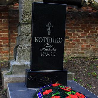 Старое кладбище Таганрога. Котенко П. М.