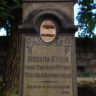 Старое кладбище Таганрога. Микола Кулик