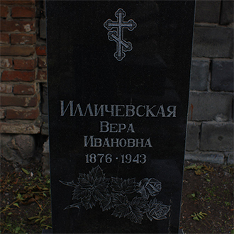 Старое кладбище Таганрога. Илличевская В. И.