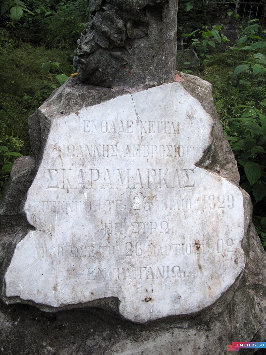 Старое кладбище Таганрога. И. А. Скараманга