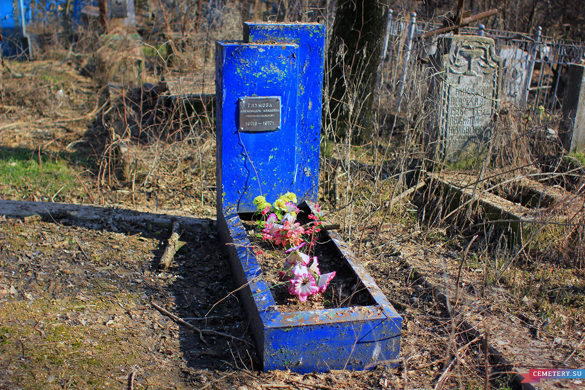 Старое кладбище Таганрога. А. И. Глумова