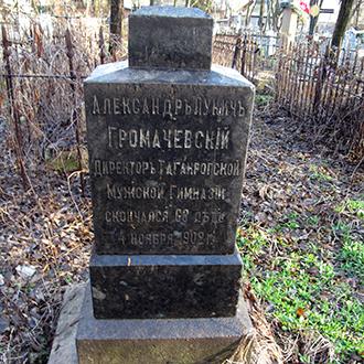 Старое кладбище Таганрога. А. Л. Громачевский
