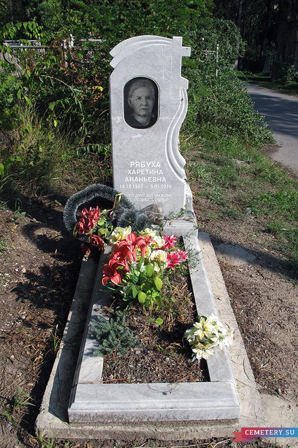 Старое кладбище Таганрога. Рябуха Х. А.