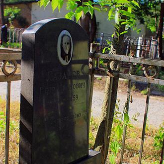 Старое кладбище Таганрога. П. И. Лазарев