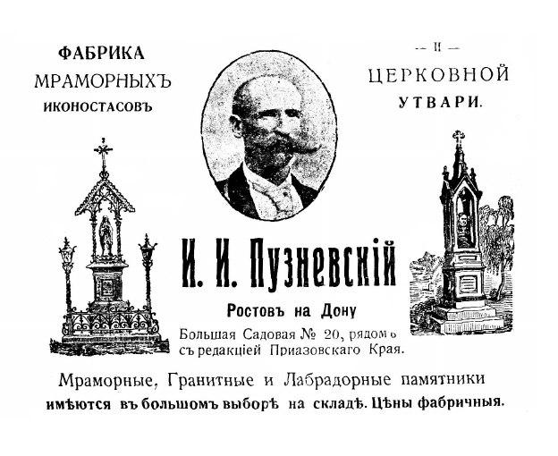 Старое кладбище Таганрога. Пузневский Фабрика мраморных иконостасов