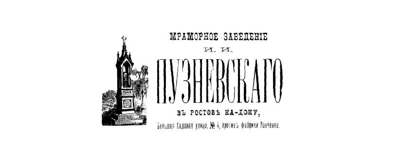 Мраморное заведение Пузневского