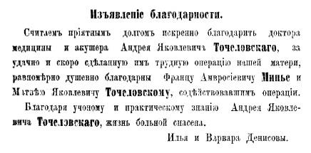 Старое кладбище Таганрога: Благодарность