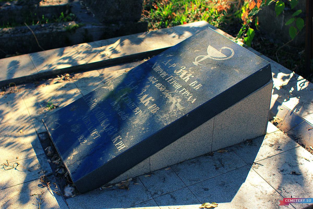 Старое кладбище Таганрога. Семья докторов Зак