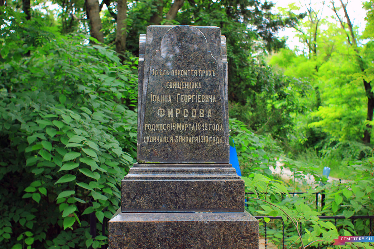 Старое кладбище Таганрога. Священник И. Г. Фирсов