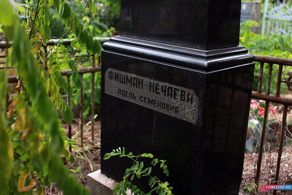 Старое кладбище Таганрога. Нечаевы